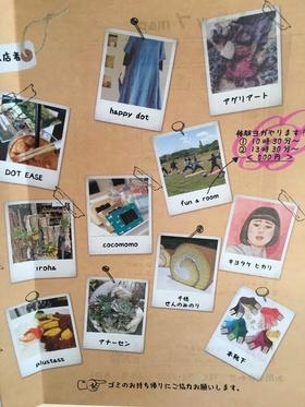 11/4(日)生目deマルシェ