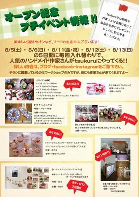雑貨屋tsukuru 本日オープン!!