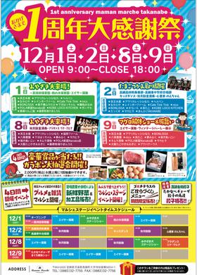 ママンマルシェTAKANABE1周年大感謝祭!!