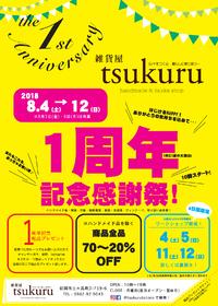 雑貨屋tsukuruさんに出店しています(≧∇≦)