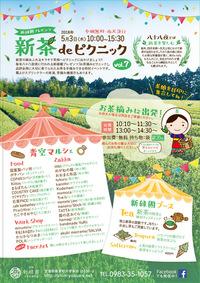 5/3(木)新茶deピクニックに出店しまーす\( ˆoˆ )/