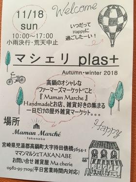 11/18(日)ママンマルシェで「マシェリ plas+」