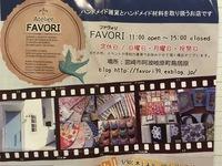 自宅ショップ「FAVORI(ファヴォリ)」