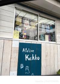 手作り布雑貨のお店Atelier kakkoさん(^^)