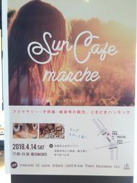 4/14(土)ハンモックカフェ「SUNCAFE」さんでイベント開催(^^)
