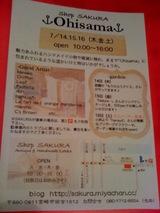 Shop SAKURAイベント  Ohisama