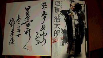 真田十勇士のサイン届きました