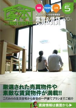 REC住宅情報誌5月号
