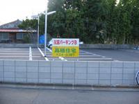 県病院付近駐車場