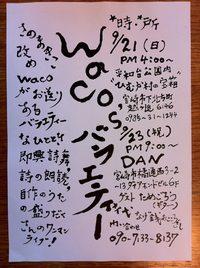 wako(マッキー)ライブです