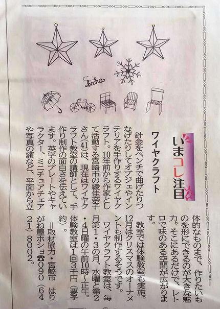 宮日新聞さんに掲載されました