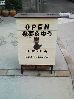 1月10日お店開いています。