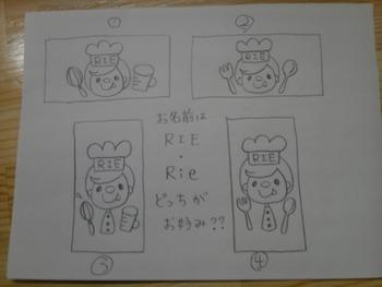 RIEさんへハンコどれが良いですか。