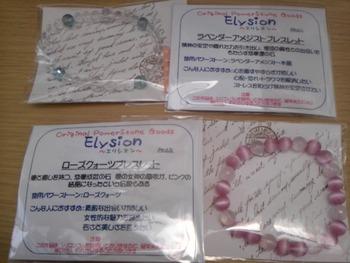 Elysion(エリシオン)さんの作品