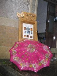 雨のアトリエ 2012/06/24 18:35:47