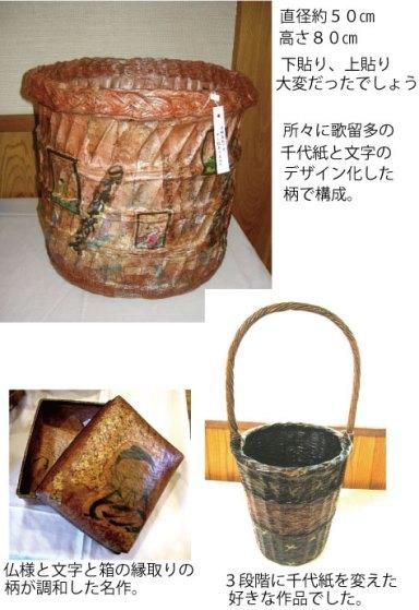 「一貫張り教室」と「草木染めストール」展示会(その二)