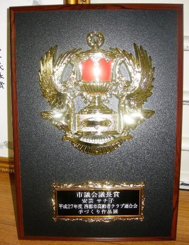 西都の講習生、市議会議長賞受賞