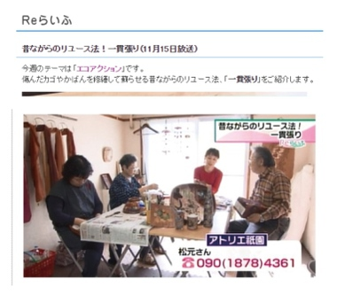 UMKテレビ放送 一貫張り放映から生まれた作品
