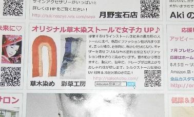 ファション誌に『U‐lineストール』広告掲載