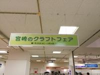 宮崎クラフトフェア(宮崎山形屋)