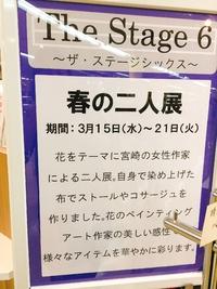 長崎での催事が始まりました