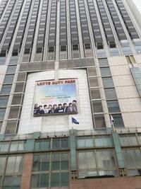 韓国旅行1日目