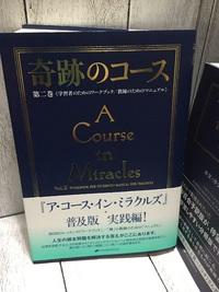 「奇跡のコース」の学び