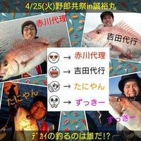 4月25日 釣果