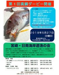 真鯛ダービー開催のお知らせ