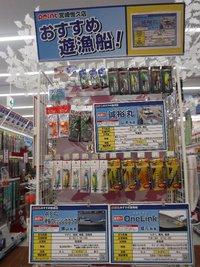 青島遊漁船コーナー設置