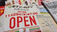 『セブンイレブン開店のお知らせ♪♪♪』