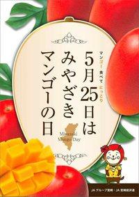『みやざきマンゴーの日!福岡でPR♪』