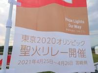 『東京オリンピック聖火リレーin西都市』