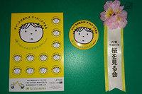 桜を見る会 2017/04/17 11:00:00