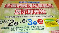 全国刑務所作業製品展示即売会 2017/06/06 14:00:00