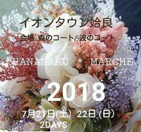 Hanasaku*marche 出店者さまご紹介
