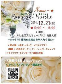 出店者さまが増えましたhanasaku♥marche はな咲くマルシェ