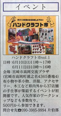宮崎日日新聞様~再び掲載(^0^)