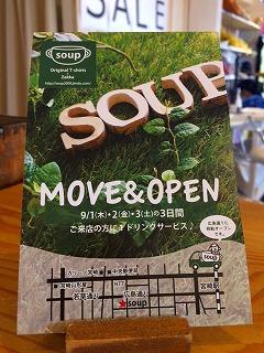 生活雑貨SOUP 移転のお知らせ