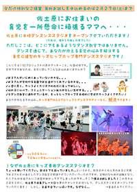 【NEWオープン】佐土原に本格ヒップホップ専門ダンススタジオ
