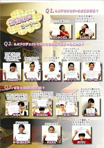 生徒の声 | 宮崎市ダンススタジオSSプロジェクト