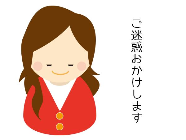 メンテナンスのお知らせ 2017/09/15 (金) 02:00 - 06:00