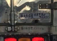悩まされた、トラックに記載の言葉