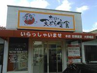 天ぷら だるま