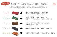 春財布  上げたい運気は財布の「色」で選・・・