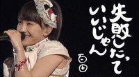 百田夏菜子 23th生誕祭