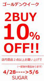 2BUY10%OFF SALE