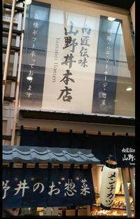 鹿児島~山野井さん(*^^*)