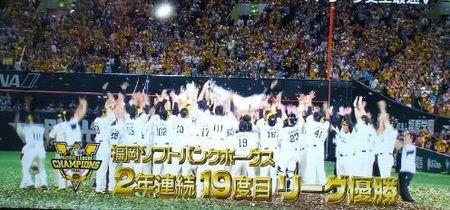 福岡ソフトバンクホークス 優勝しましたヽ(^o^)/ので…♪