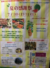 イベント出店☆ハンドメイドマルシェとめいりんの湯